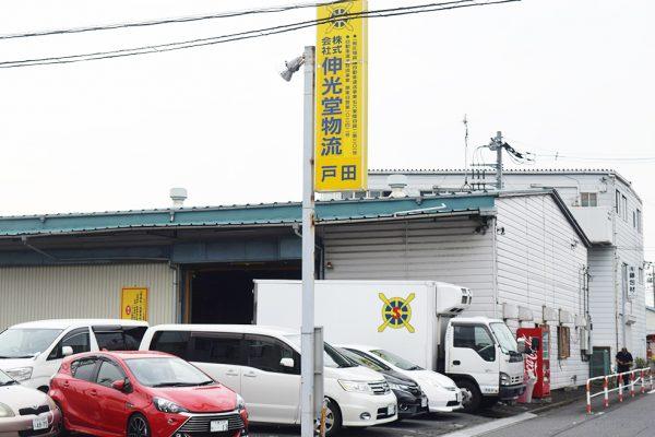 戸田営業所